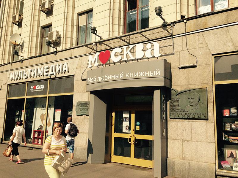 Центр современной культуры «ГАРАЖ»