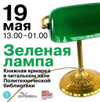 ярмарка Зеленая Лампа