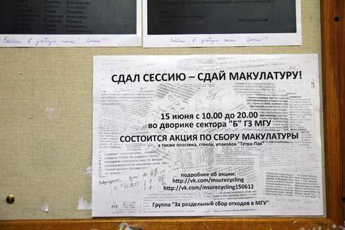 общежитие МГУ