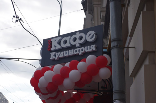 COOL КАФЕ КУЛИНАРИЯ
