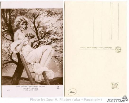 винтажная французская открытка