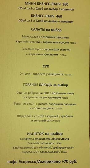 меню бизнес-ланча