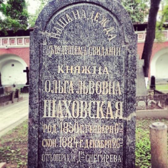 shakhovskaya