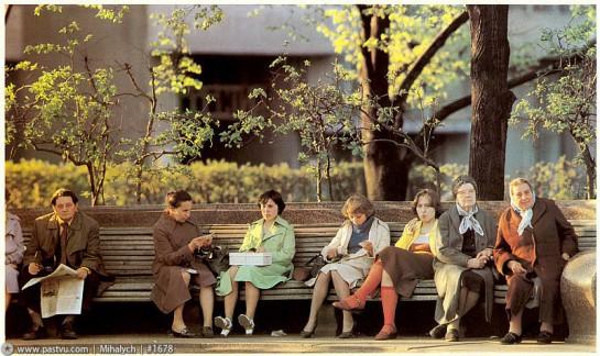 Москва 70-е