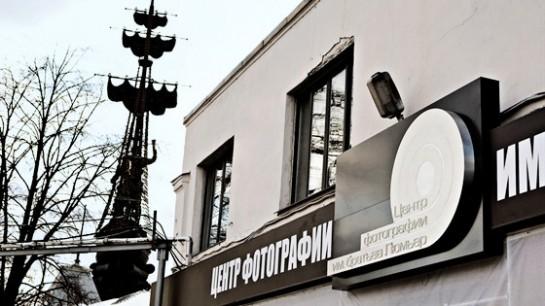 Центре фотографии им. братьев Люмьер