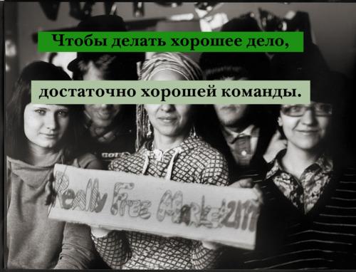 Команда ФриМаркета, ФриМаркет в Парке Горького 19/06/2011