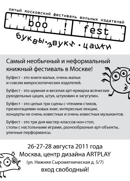 Бу!Фест 2011