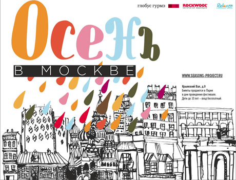 """Фестиваль Seasons """"Осень в Москве"""". 24-25 сентября. 2011"""