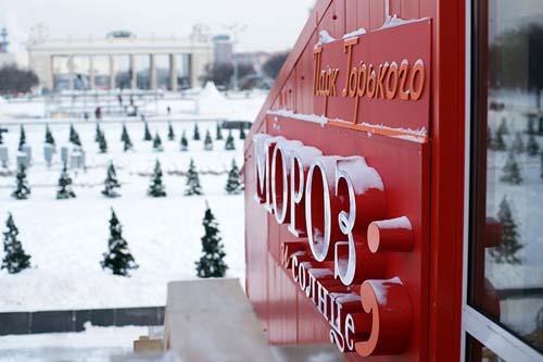 """Кафе """"Мороз и Солнце"""" в парке Горького"""
