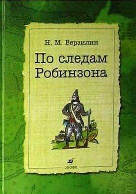 Николай Верзилин :: По следам Робинзона