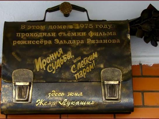 Ирония москвы