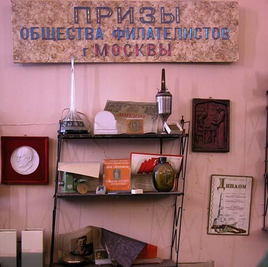 """Московский союз филателистов"""" в Армянском переулке"""