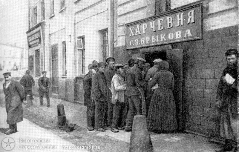 Хитровка, Харчевня Брыкова.