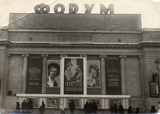 Кинотеатр Форум