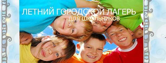 """Детский городской лагерь для школьников """"Дерево Сказок""""."""