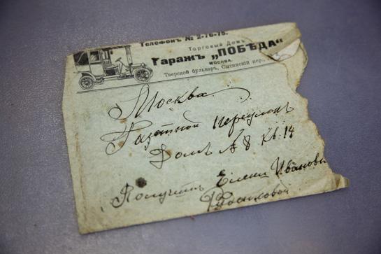бумажные сокровища