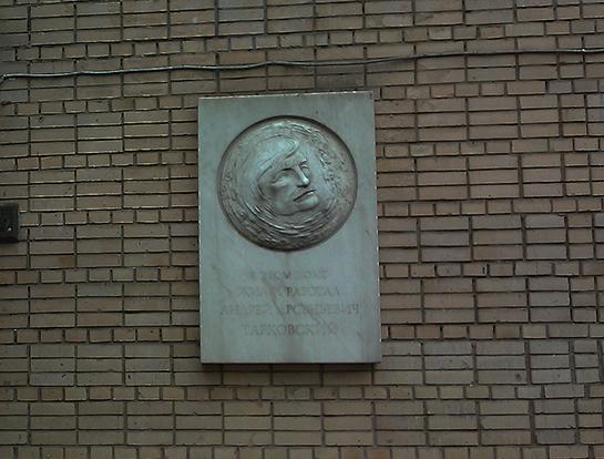 мемориальная доска на доме Тарковского