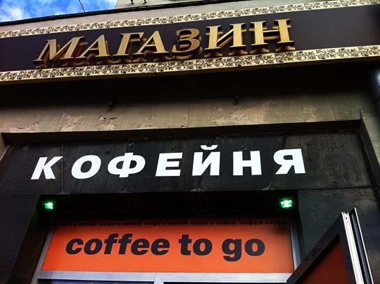 Coffee to go на Тверском бульваре