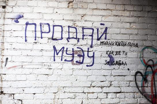 арт гетто хохловка