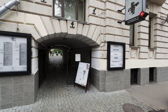 Театр Табакерка