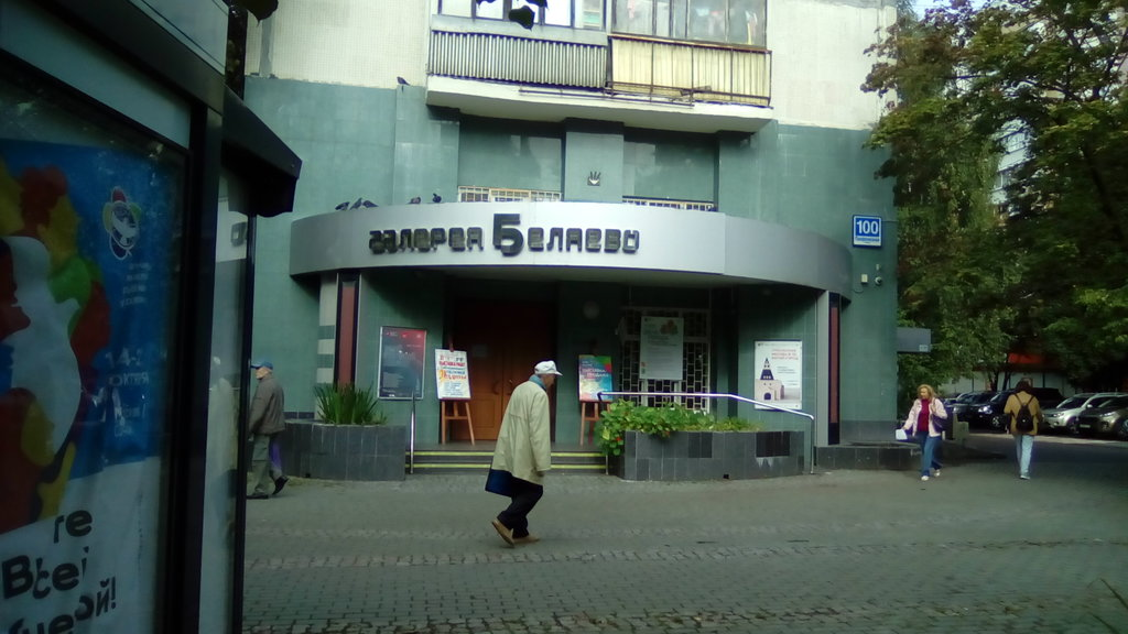 галерея Беляево