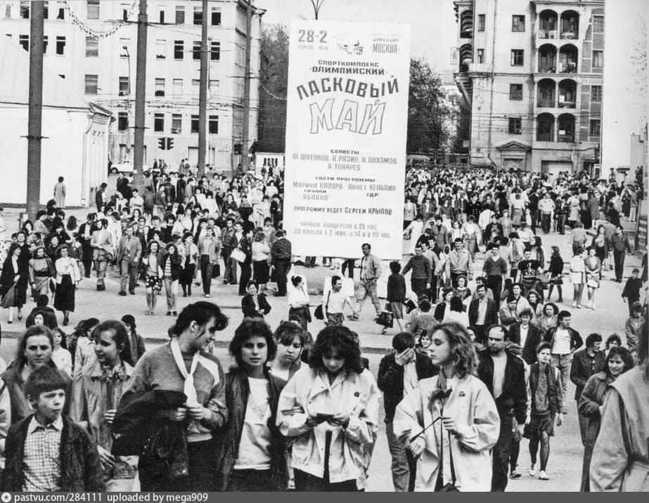 Москва 80-90х